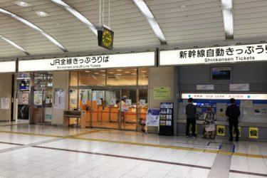 三河安城駅(新幹線・在来線):わかりやすい待ち合わせ場所2ヶ所も詳説!