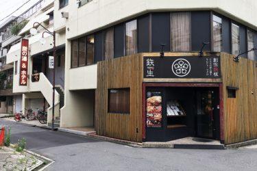 名古屋駅から徒歩10分、格安銭湯「炭の湯」へ行ってきた!