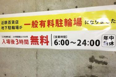 近鉄百貨店草津店の駐輪場は安いが、営業時間に注意!