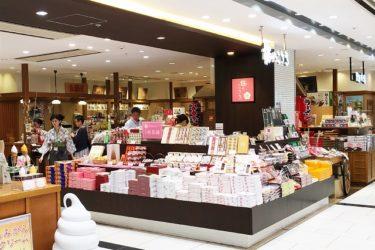 和歌山駅:お土産屋2店マップを作った! 営業時間:7時~21時
