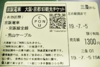 京阪電車で1日乗り放題! 大阪・京都1日観光チケットで出かけた!