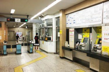 地下鉄大曽根駅:わかりやすい構内図を作成、待ち合わせ場所2ヶ所も詳説!