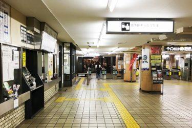 地下鉄千種駅:わかりやすい構内図を作成、待ち合わせ場所2ヶ所も詳説!