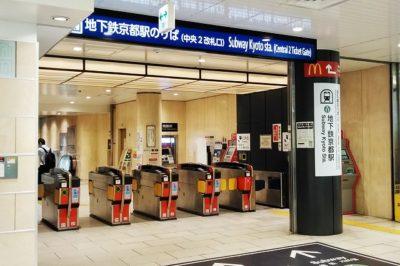 地下鉄京都駅「中央2改札」