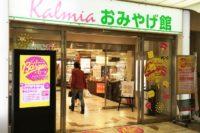 豊橋駅:お土産屋3店マップを作った! 営業時間一覧:朝6時20分~22時