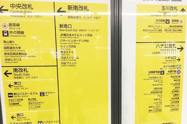 JR渋谷駅の改札一覧