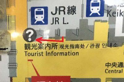 横浜駅観光案内所への道順