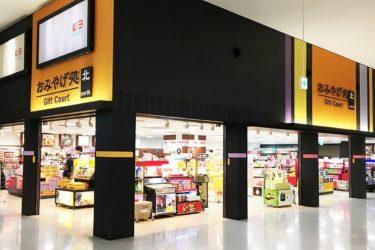 関西空港:お土産屋4店マップを作った! 営業時間一覧:朝6時15分~23時