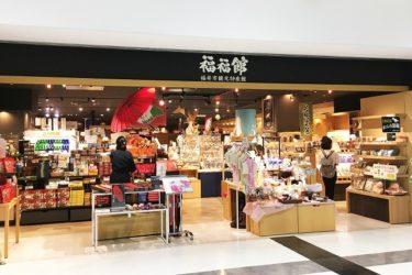 福井駅:お土産屋「福福館」の営業時間(10時~22時)