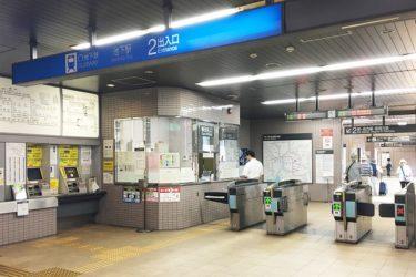 地下鉄池下駅:わかりやすい構内図を作成、待ち合わせ場所2ヶ所も詳説!