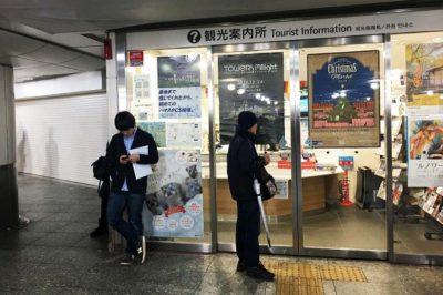 横浜駅観光案内所