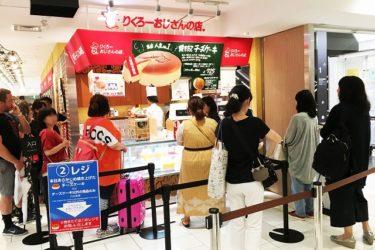 りくろーおじさんの店大丸梅田店でチーズケーキを買った! 大阪駅からのアクセスは?