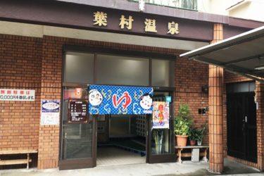 大阪駅・梅田駅に近い格安銭湯「葉村温泉」へ行ってきた! アクセスは?