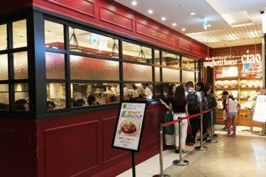 名古屋駅近くにある「スパゲッティハウス チャオ 名古屋JRゲートタワー店」への行き方は?