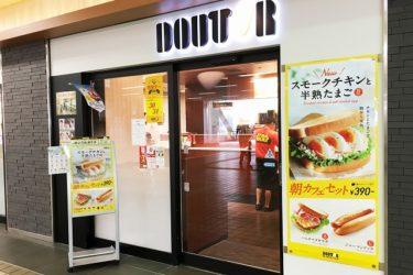 大垣駅構内のカフェ、ドトールコーヒーでモーニングを食べてきた!
