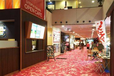 名古屋スパリゾート「湯~とぴあ宝」へ行ってきた! 笠寺駅近くの銭湯、アクセスや料金は?