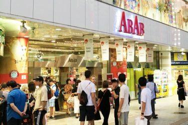 上野駅近くの100均ダイソー「ABAB上野店」へのアクセスは?