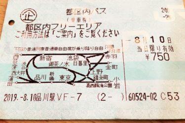 東京23区のJR1日乗車券「都区内パス」を利用した! 750円で超お得!