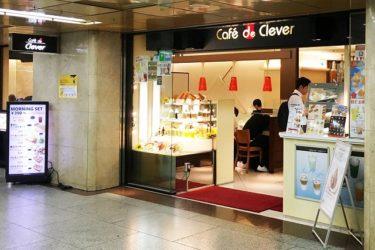 大阪駅で格安モーニングを食べてきた! カフェ・ド・クレバーへのアクセスは?