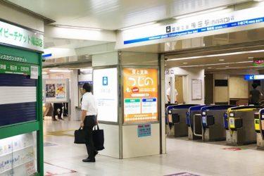 大阪駅周辺の格安チケットショップへのアクセスは?