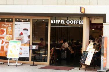 地下鉄長堀橋駅改札近くの「クリスタ長堀」のカフェ「キーフェルコーヒー」へ行ってきた!