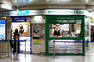 阪神アイビーチケット梅田店
