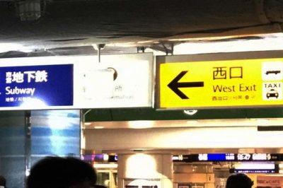 JR横浜駅「中央北改札」付近