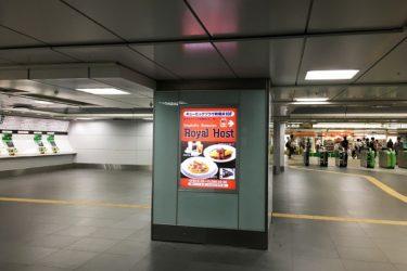 新横浜駅:わかりやすい構内図を作成、待ち合わせ場所3ヶ所も詳説!