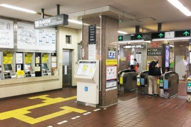 地下鉄藤が丘駅:わかりやすい構内図を作成、待ち合わせ場所2ヶ所も詳説!