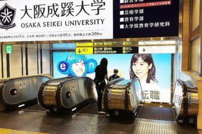 阪急大阪梅田駅から地下鉄東梅田駅(谷町線)への道順