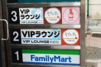 東京VIPラウンジへ行ってきた! 東京駅近くでシャワー、Wi-Fiが使える電源カフェ