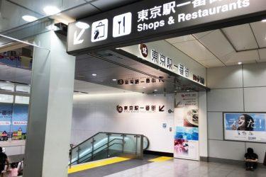 八重洲側地上(「八重洲中央口」改札)から地下へのアクセスは?