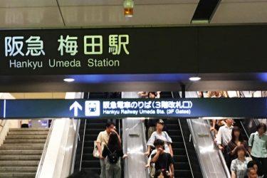 JR大阪駅「南口」改札から阪急梅田駅へのアクセスは?
