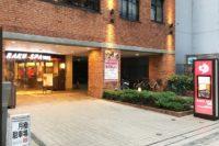 らくスパ1010神田へ行ってきた! 東京駅からも近い格安スーパー銭湯。御茶ノ水駅からのアクセスは?