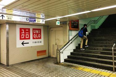 地下鉄新宿駅(丸ノ内線)「西口」改札~地上の行き来の方法は?