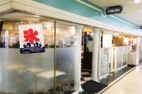 夙川駅近くのカフェ「シャンブル ド イチカワ」へ行ってきた!