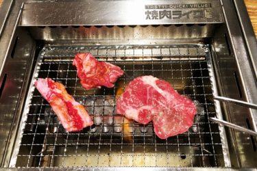 焼肉ライク新宿西口店へ行ってきた! 一人焼肉にぴったり! 新宿駅からのアクセスは?