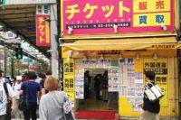 新宿駅近くの格安チケットショップの場所は? 新宿西口からのアクセスを詳説!