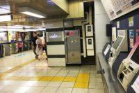 地下鉄新宿駅(丸ノ内線)わかりやすい構内図を作成、待ち合わせ場所2ヶ所も詳説!