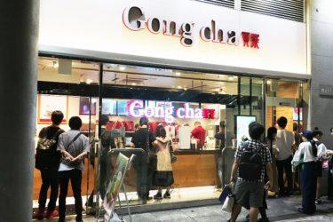 ゴンチャ新宿西口ハルク店へ行ってきた! JR新宿駅近くのタピオカ専門店