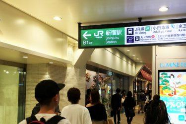 JR新宿駅「中央東口」改札(地下)から地上(「東南口」改札方面)へのアクセスは?