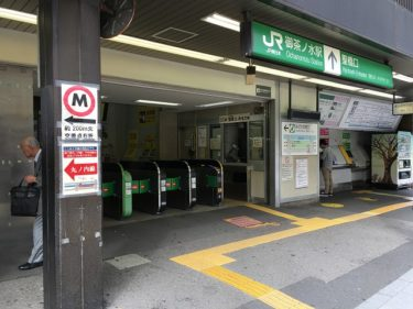 御茶ノ水駅:わかりやすい構内図を作成、待ち合わせ場所2ヶ所も詳説!