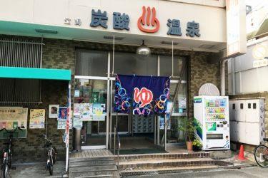 阪急十三駅近くの格安銭湯「宝湯」へ行ってきた! アクセスは?