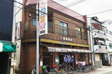 京阪関目駅近くの格安銭湯「鈴蘭温泉」へ行ってきた!