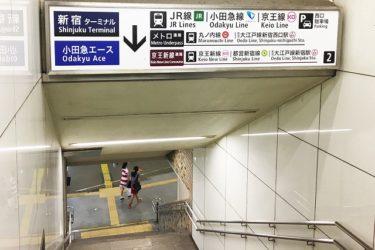 JR新宿駅「西口」改札(地下)から新宿駅西口(地上)へのアクセスは?