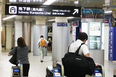 JR京都駅「地下東口」改札から地下鉄京都駅へのアクセスは?