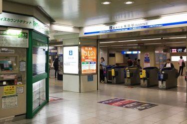 JR大阪駅「中央口」改札から阪神梅田駅へのアクセスは?