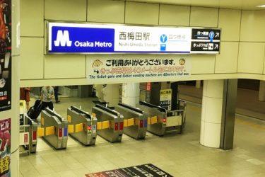 JR大阪駅「中央口」改札から地下鉄西梅田駅(四つ橋線)へのアクセスは?