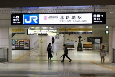 JR大阪駅「中央口」改札からJR北新地駅(東西線)へのアクセスは?