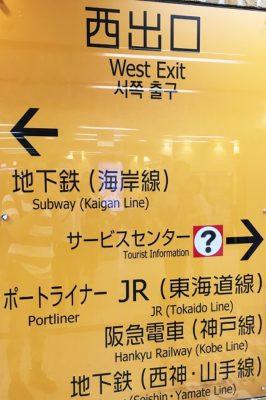 阪神神戸三宮駅「西口改札」前の案内表示